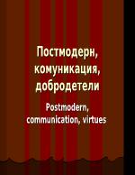 Постмодерн комуникация добродетели