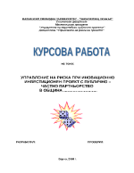 Управление на риска при иновационно инвестиционен проект с ПЧП