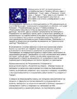 Проекти за трансгранично сътрудничество