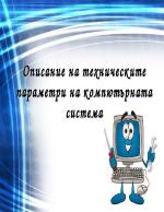 Описание на техническите параметри на компютърната система