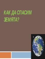 Как да спасим Земята