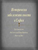 Исторически забележителности в София