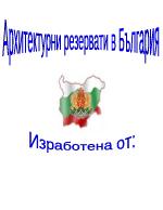 Архитектурни резервати в България