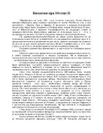 Византия при управлението на Юстин II