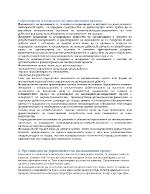 Финансиране на иновационната дейност Методи за оценка на инвестициите