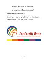 Анализ на дейността на банка