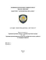 Административноправен режим на изобретателската дейност и стандартизацията