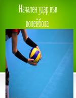 Презентация по волейбол