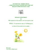 План-конспект на урок по български език за 3-та група в детската градина