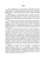 Анализ на финансовото сътояние на фирма
