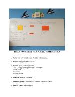 План-конспект по математика за 2 клас