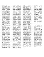 Държавен изпит за специалност стопанско управление