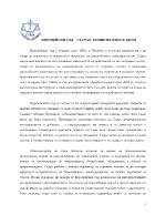 Европейски съд - състав компетентност цели