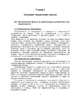 Методика на преподаването на еднакви триъгълници 13 страници
