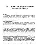 Институции на Втората българска държава