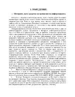 Web сайт по дисциплината Радиокомуникационна техника