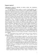 Теми за държавен изпит по методика