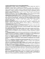 Теми за държавен изпит - 2008 МВБУ