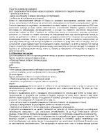 Развити теми за държавен изпит по бизнесадминистрация