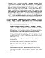 Държавен изпит - лекции по Стопанско управление