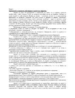 Теми за държавен изпит
