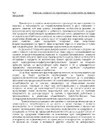 Тема 1 от конспекта за държавен изпит на специалност икономика на транспорта