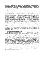 Теми за държавен изпит по публична администрация