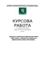 Уроци от глобалната финансова криза 2007-2009 г Кризистен период за финансовия пазар в България