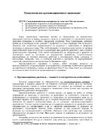 Технология на организационното оценяване