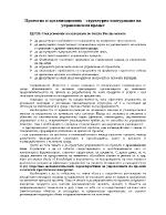 Проектно и организационно-структурно осигуряване на управленския процес