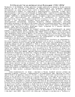 Консулство и империя в Франция 1799-1815