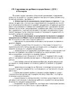 Сдружения на дребния и среден бизнес в България