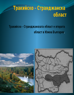 Тракийско - Странджанска област