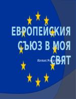 ЕС В МОЯТ СВЯТ