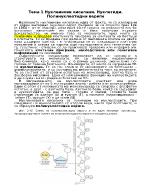 Тема 1 Нуклеинови киселини Нуклетиди Полинуклеотидни вериги
