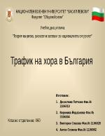 Трафик на хора в България