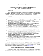 Пренасяне на данните в локална мрежа Ethernet MAC ниво и Internet протокол