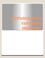 Дигитализация на библиотеките