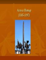 Цар Иван Асен I и Цар Петър II