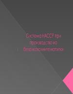 Система HACCP при производство на безалкохолните напитки