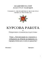 Организация на охраната и отбраната на обекти застрашени от терористичен акт Сили и средства