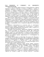 Социално и здравно законодателство