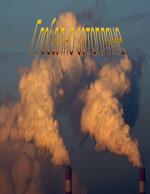 Глобално затопляне