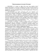 Организационната култура в България