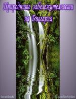 Природни забележителности на България