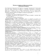 Начини и техники за събиране на данъка