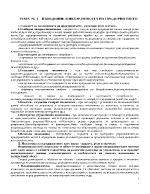 Тема 1 Въведение в икономиката на предприятието