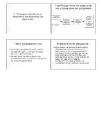 Моделиране на анализ и решение