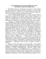 БЪЛГАРИЯ В БАЛКАНСКИТЕ ВОЙНИ 1912-1913 СЬЗДАВАНЕ НА БАЛКАНСКИЯ СЪЮЗ