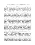 БЪЛГАРИЯ СЛЕД ПЪРВАТА СВЕТОВНА ВОЙНА 1918-1919 ВОЙНИШКО ВЪСТАНИЕ